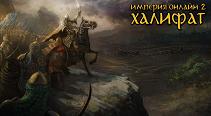 http://www.mmogameonline.ru/2015/01/halifard2.html