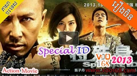Special Id 2013 Donnie Yen ( Kom Kom), Watch free movies and drama