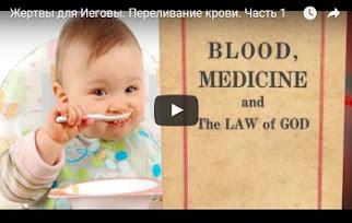 Жертвы для Иеговы. Кровь