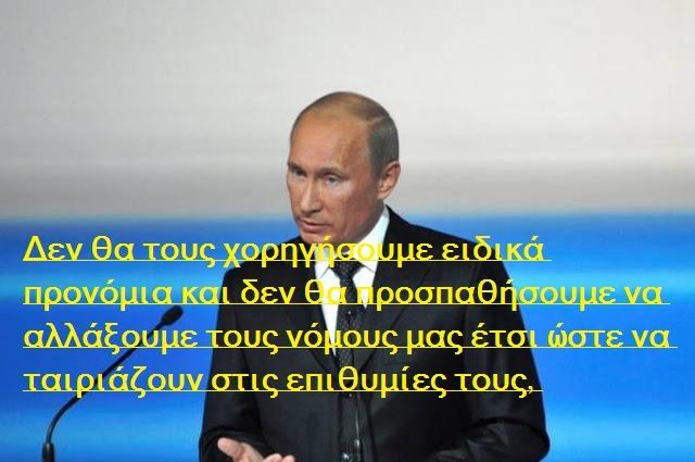 Έτσι μιλούν οι πραγματικοί ηγέτες! και όχι οι  διορισμένες Γλάστες: Πούτιν για λαθρομετανάστευση στη Ρωσία!