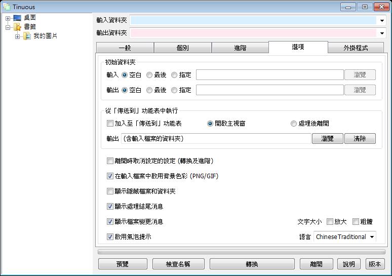 Tinuous Portable 免安裝綠色版推薦下載,免費圖片轉檔軟體、好用的照片轉檔工具下載