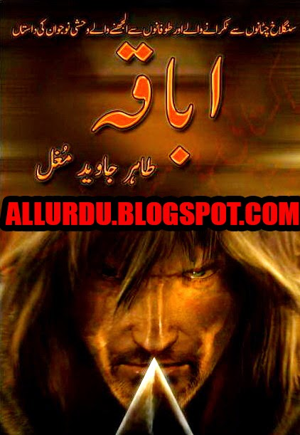 Abaqa Novel By Tahir Javed Mughal