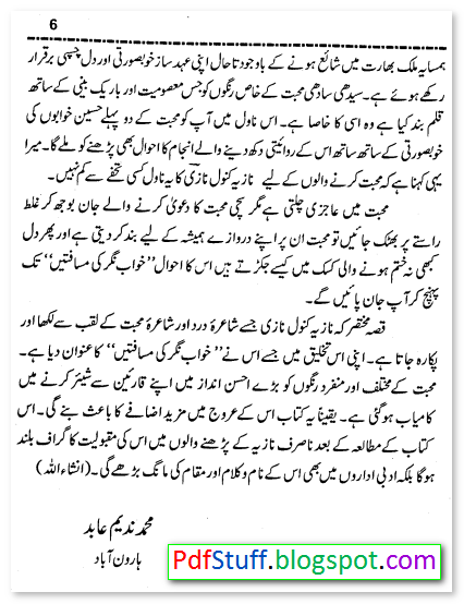 Mohammad Nadim Abid about Nazia Kanwal in Khwab Nagar Ki Musafatain Novel