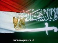 دليل المصدر المصري الي السعوديه,التصدير الي السعوديه,مصر والسعوديه,الاستيراد والتصدير,سوق مصر