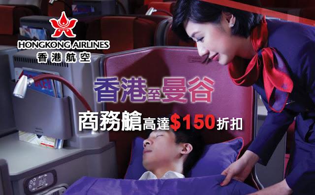 香港航空「商務艙週末熱價」香港飛 曼谷 HK$1,940起,週末優惠碼再減HK$150。