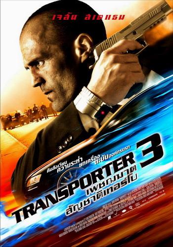 ดูหนังออนไลน์ใหม่ๆ HD ฟรี - Transporter 3 เพชฌฆาต สัญชาติเทอร์โบ ( 2008 ) DVD Bluray Master [พากย์ไทย]