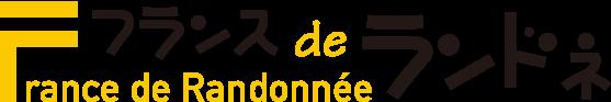フランス de ランドネ