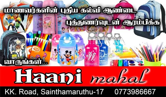https://www.facebook.com/haani.mahal