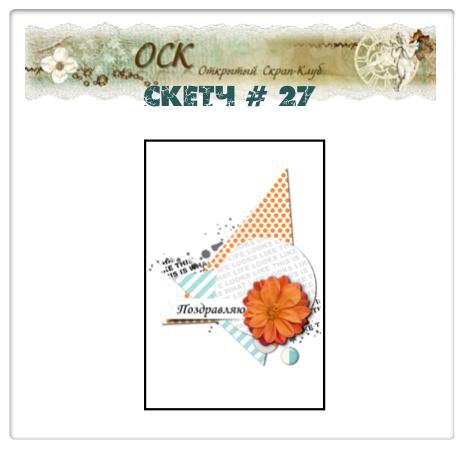 Скетч № 27 для открытки