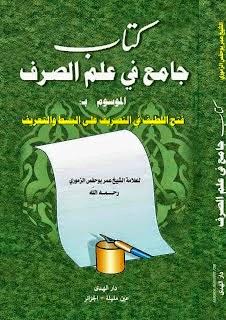 فتح اللطيف في التصريف على البسط والتعريف لـ عمر بوحفص الزموري