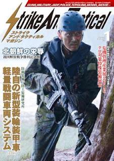 Strike And Tactical (ストライクアンドタクティカルマガジン) 2017年01月号