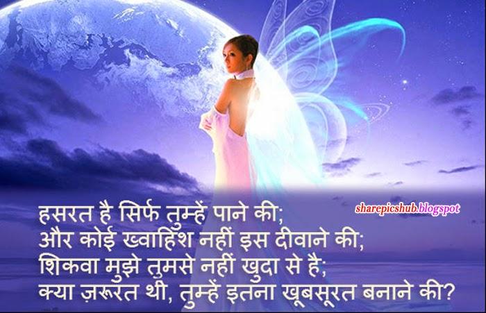 hindi shayari dosti in english love romantic image sms photos