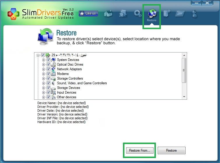 برنامج تحديث تعريفات الحاسوب لضمان عمله بدون مشاكل ويمكن أخذ نسخة إحتياطية من التعاريف SlimDrivers