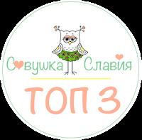 Моя открытка CAS в ТОП-3!!!