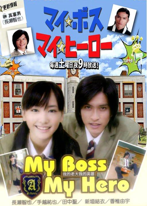 حلقات الدراما اليابانيه My Boss My Hero مترجم عربي كامل