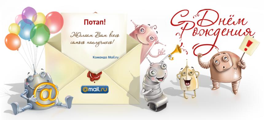Поздравления с днем рождения по электронной почте поздравления