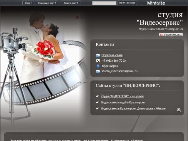 http://videoservis.minisite.ru