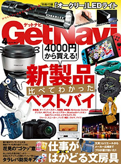GetNavi (ゲットナビ) 2017年04月号