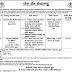 RNTCP Surat STLS & Lab Technician Recruitment 2015