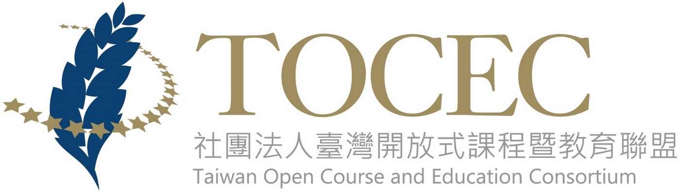 臺灣開放式課程暨教育聯盟Taiwan Open Course and Education Consortium (TOCEC)