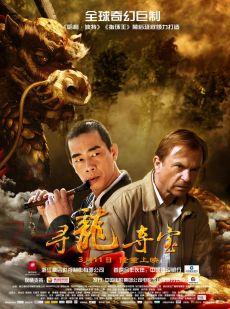 Thần Châu - The Dragon Pearl - 2011