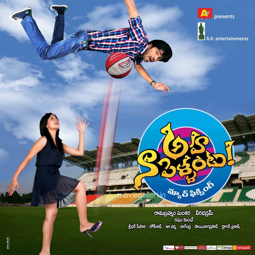 Vimala Raman Aha Naa Pellanta Telugu Movie Wallpapers