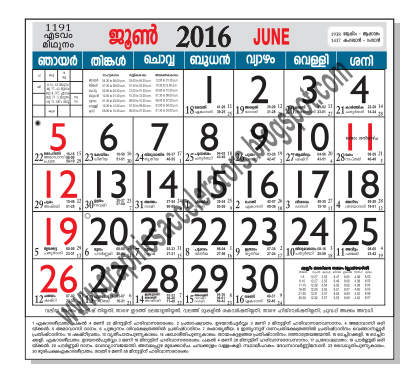 GraphicsAccelerators Malayalam Calendar 2016 Free Download