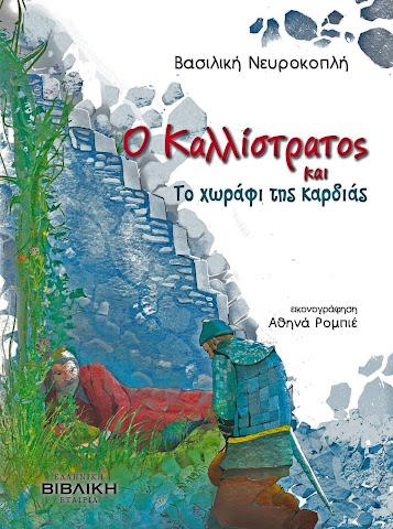 Ο Καλλίστρατος και το χωράφι της καρδιάς, εκδ. Ελληνική Βιβλική Εταιρεία