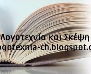 Λογοτεχνία & Σκέψη