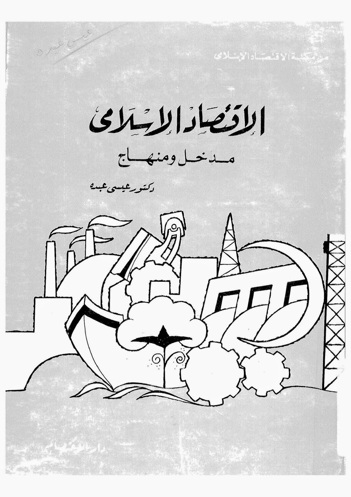 الاقتصاد الإسلامي: مدخل ومنهاج - عيسى عبده