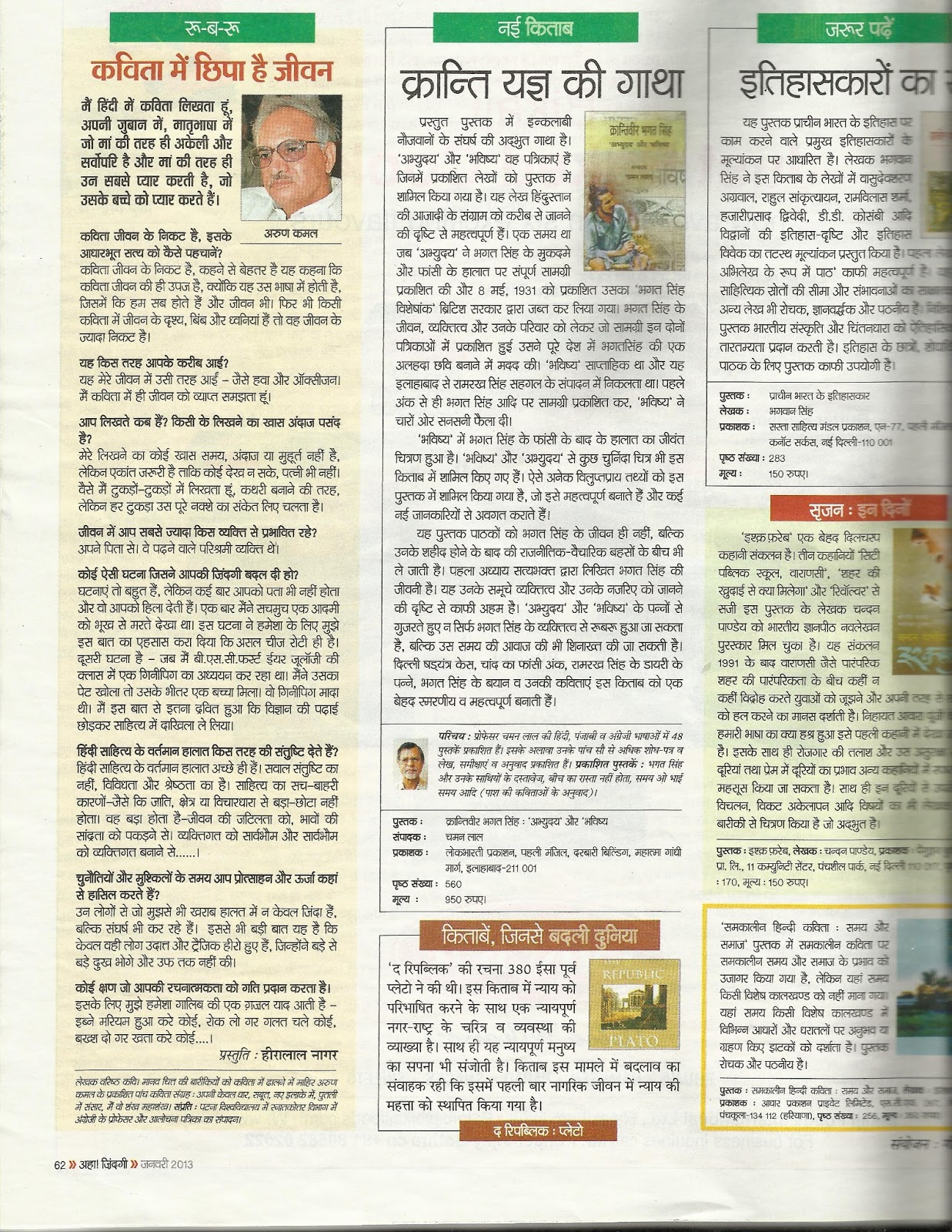 Hindi Essay On Bhagat Singh
