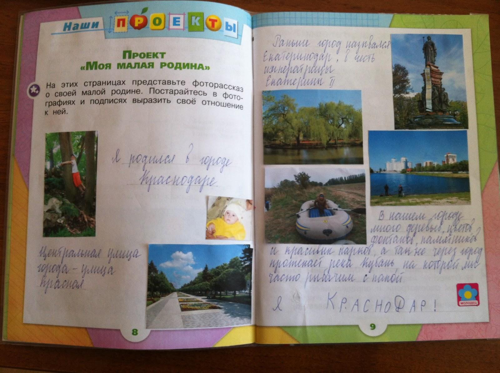 Как сделать проект моя родина 1 класс окружающий мир 708