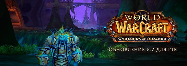 World of Warcraft 6.2