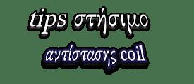 tips-stisimo-antistasis-coil