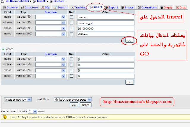 كيفية ربط الفيجوال بيسك 6 بقاعدة بيانات MySQL على سيرفر مجانى 9