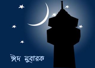 eid mubarak 2012 bangladesh