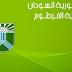 مكان وزمان الامتحان التحريري وزارة التربية والتعليم ولاية الخرطوم 2015