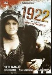 1922 (1978) ταινιες online seires xrysoi greek subs