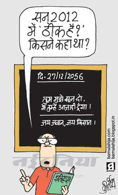 manmohan singh cartoon, congress cartoon, congress cartoon, indian political cartoon