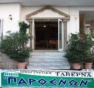 """Ταβέρνα-Ψησταριά """"ΠΑΡΘΕΝΩΝ"""" στην Κονταριώτισσα Πιερίας!"""