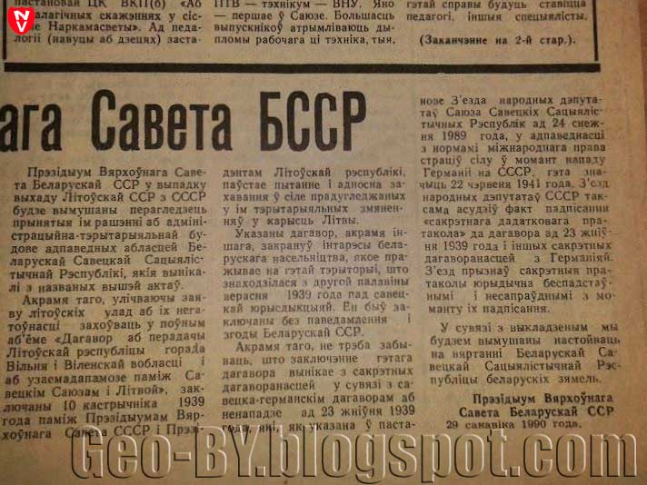 Заявление Президиума Верховного Совета БССР от 29 апреля 1990 года