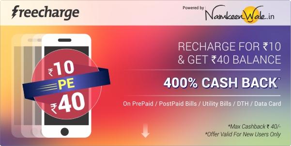 Namkeenwala Freecharge offer
