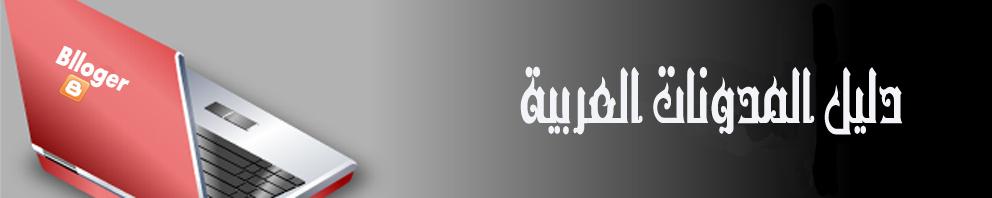 دليل المدونات العربية