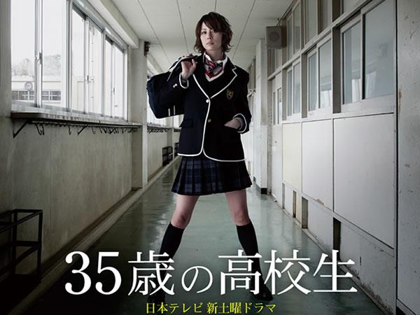35歲的高中生(日劇) 35-sai no Koukousei