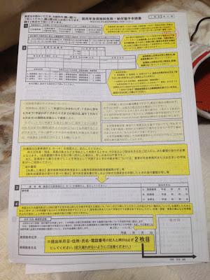 国民年金保険料免除・納付猶予申請書