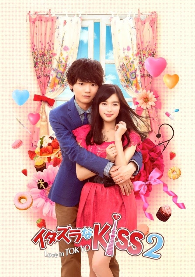 Download mischievous kiss 2.