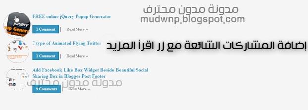 إضافة المشاركات الشائعة مع ازرار اقرأ المزيد و التعليقات ,إضافات بلوجر ,دروس بلوجر ,قوالب بلوجر ,مدونة مدون محترف