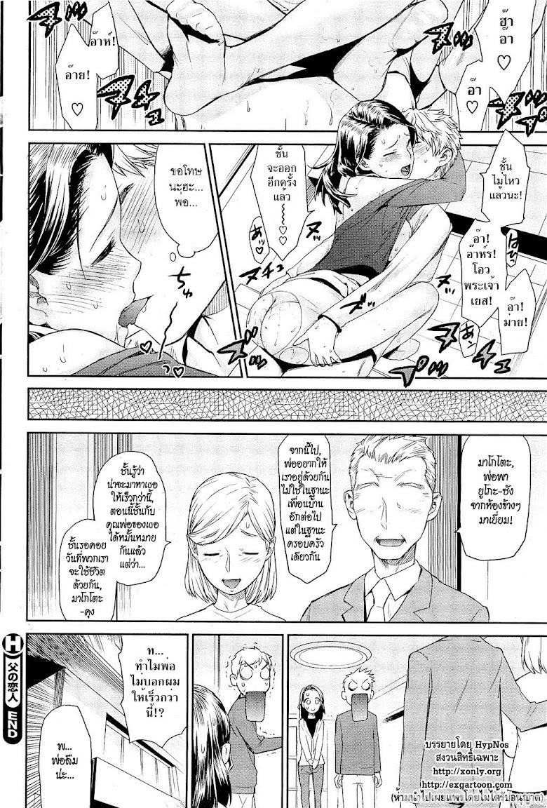 คนรักของพ่อ - หน้า 16