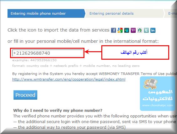 شرح التسجيل في webmoney مع التفعيل