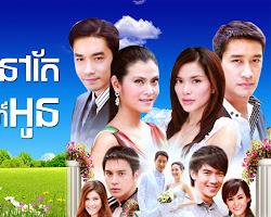 [ Movies ] Sa-ek Nov Tee Srolanh Oun